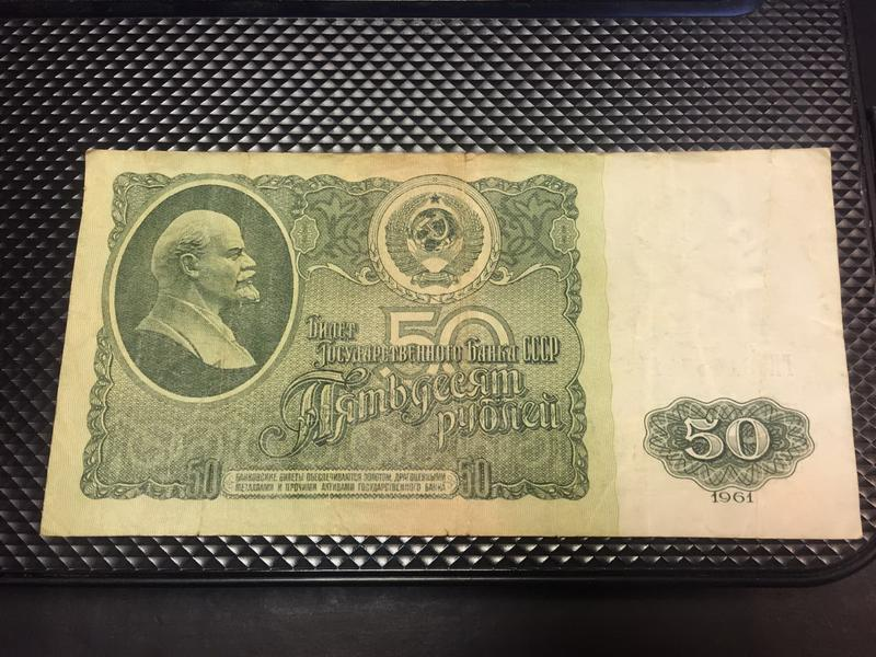 Пятьдесят рублей купюра ссср качестве
