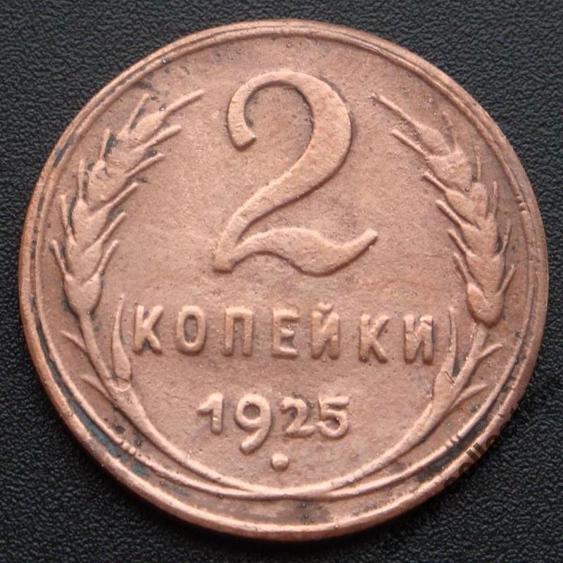 2 копейки 1925 г СССР Лот №6538162858 - купить на Crafta.ua