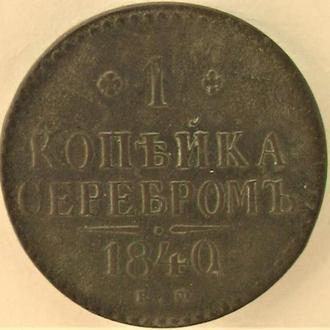 1 копейка серебром 1840 г. Е М 9,40 грамма