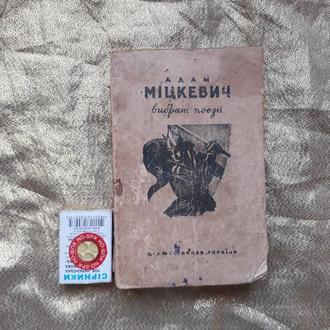 Адам Міцкевич Вибрані Поезії 1946 р