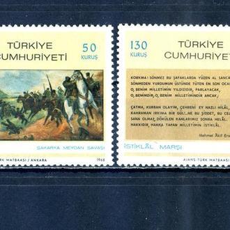 Турция. Медаль за независимость (серия)** 1968 г.