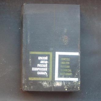 Англо-Русский технический словарь. 14000 терминов.