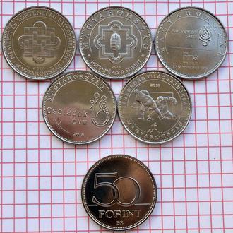 Венгрия 50 форинтов юбилейные, 2015-2018, всего 5 монет