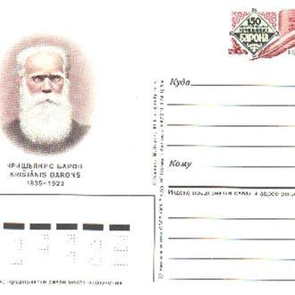 1985 - ПК с ОМ - Кришьянис Барон # 151