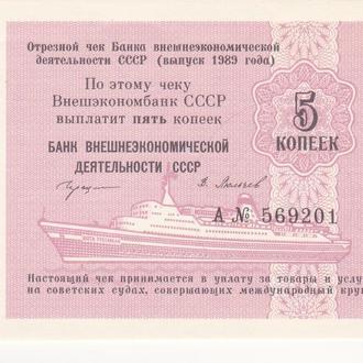 """СССР чек ,,Внешэкономбанка"""" 5 копеек 1989 год"""