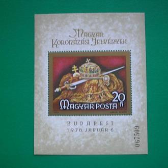 Венгрия  1978 Сокровища королей  MNH Полн. сер.
