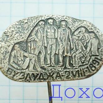 Значок Болгария Бузлуджа 2 VIII 1891 на иголке тяжелый
