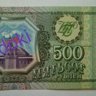 500 рублей 1993 года  №10