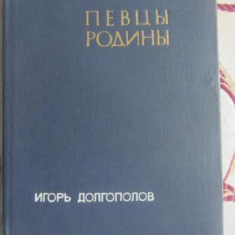 Долгополов И. Певцы Родины