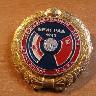 Црвена Звезда  -   ЦСКА Международный матч 1945