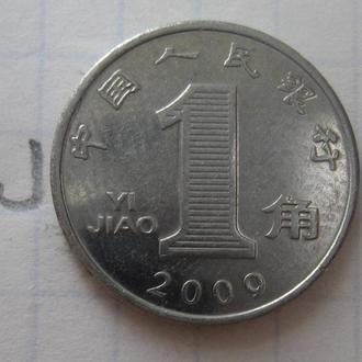 КИТАЙ, 1 цзяо 2009 г.
