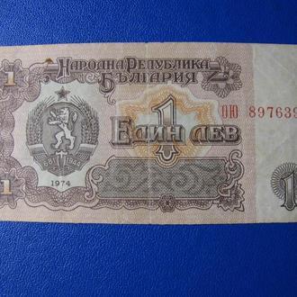 1 Лев Болгарія Один Лев Болгария 1974