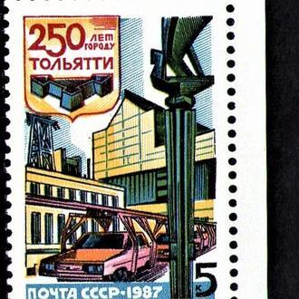 SS 1987 г. 250-летие Тольятти (Ставрополь-на-Волге), ПОЛЕ!  (Чистая (**)). КЦ10р.