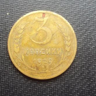 СССР 3 коп. 1929г.
