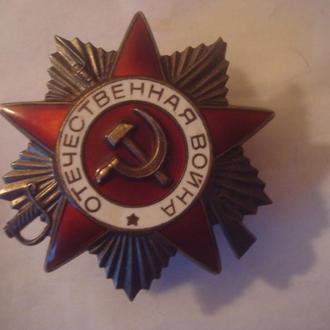 Орден Отечественной Войны 2 степени  № 6 652 590