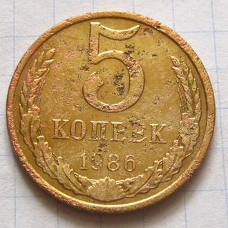 СССР_ 5 копеек 1986 года оригинал
