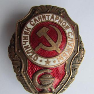 Отличный Санитарной Службы СССР - тип ГДР