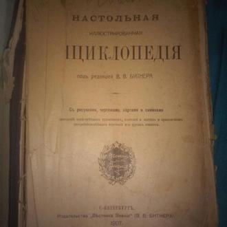 Настольная иллюстрированная энциклопедия под редакцией В.В. Битнера 1907 г.