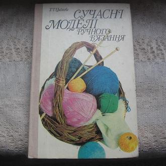 """Циблієва Сучасні моделі ручного в""""язання"""