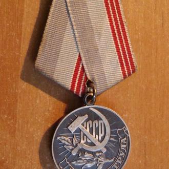 медаль Ветеран труда   разновидность  (4)