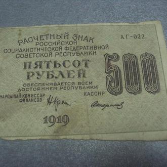 банкнота 50 рублей 1919 год №32