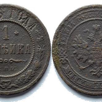 1 копейка 1903 года №1214