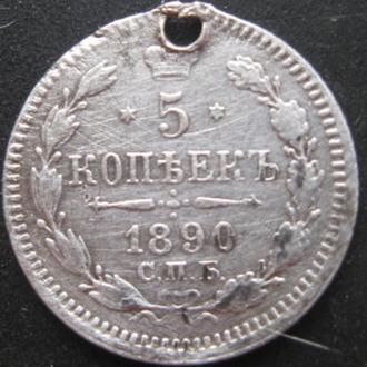 5 копеек 1890г.