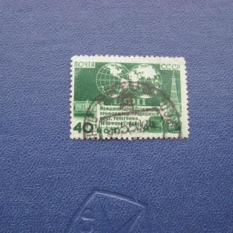 Марки СССР 1950 г  гаш (лот № 2 )