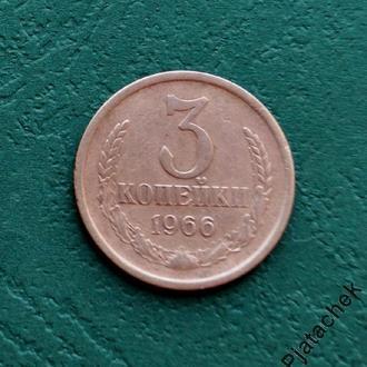 СССР 3 копейки 1966 г №2