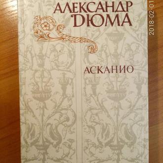 Александр Дюма Асканио  Роман