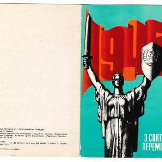Открытка 1983 Зі Святом Перемоги, памятник, худ. Матяш, РЕДКАЯ