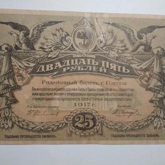 Одесса. 1917 год. 25 рублей.