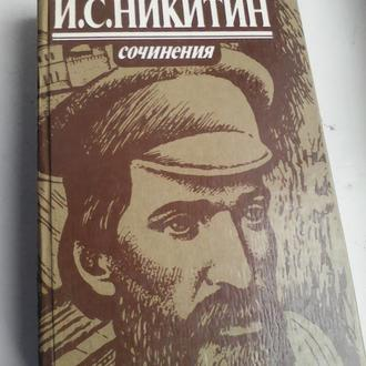 И.С.Никитин. Сочинения. Стихотворения. Поэмы. Письма.