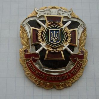 НГУ Нацгвадия Украины Обов`язок виконано з честю