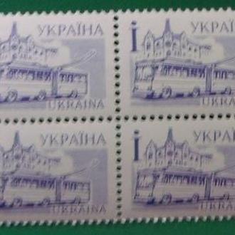 УКРАИНА 4-й ВЫПУСК. ТРОЛЛЕЙБУС ПМЗ-Т-1 ЮЖМАША 8-блок **