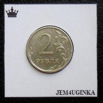 Россия. 2 рубля 2007 г. ММД Состояние!