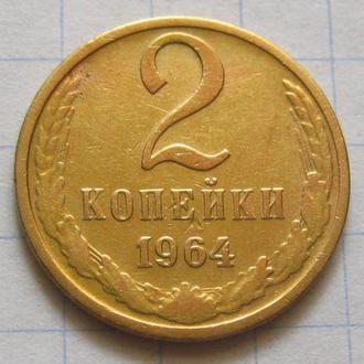 СССР_ 2 копейки 1964 года оригинал