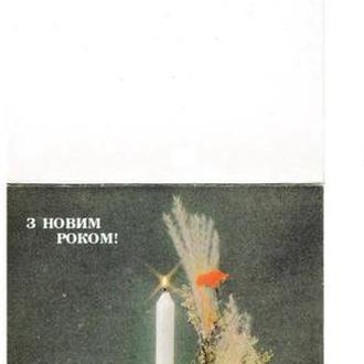 Открытка 1990 З Новим Роком!