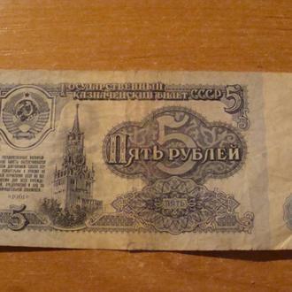 5 рублей  1961   СССР