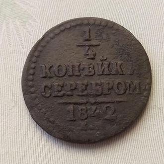 Россия 1/4 Копейки 1842 год ЕМ. (п2-13). Еще 100 лотов!