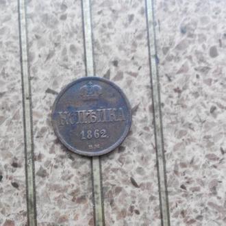 КОПЕЙКА1862  ВМ.