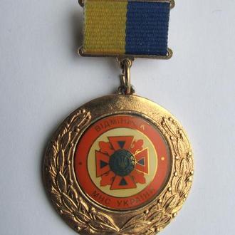 Знак Отличник МЧС Украины