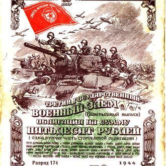 Редкая облигация 50 рублей 1944 года в отличном состоянии