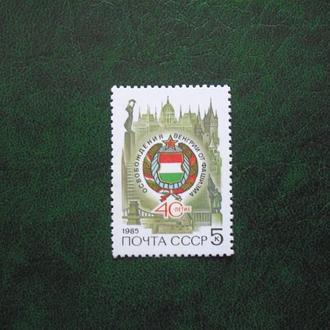 1985г. 40-летие освобождения Венгрии. MNH