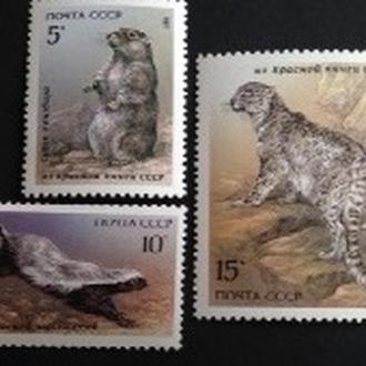 СССР 1987г Млекопитающие занесенные в красную книгу