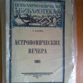 Г.Клейн Астрономические вечера 1924 г.