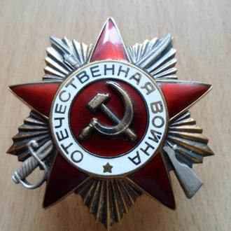 """Орден """"Отечественной войны"""" 1ст. №1549321"""