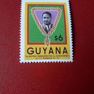 Марка южная Америка Гайана личность 1964
