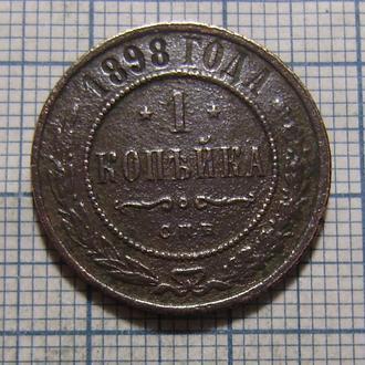 1 копейка 1898 года СПБ (2)