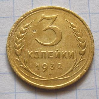 СССР_ 3 копейки 1932 года оригинал